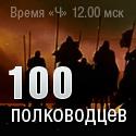 100 Великих полководцев России. Герой дня