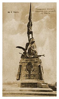 Памятник воинам павшим при штурме крепости Карс